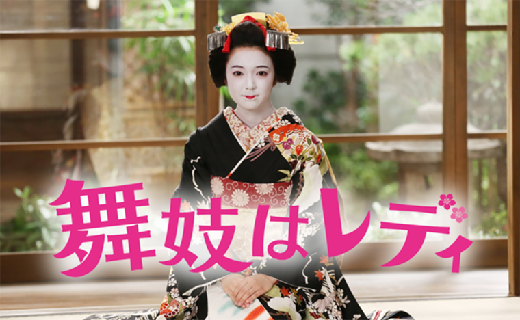 maiko wa lady
