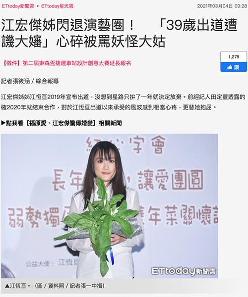 news for liga chiang