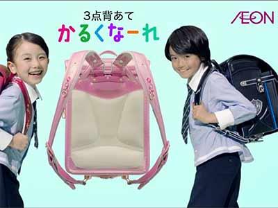 CM AEON karusupo school bag