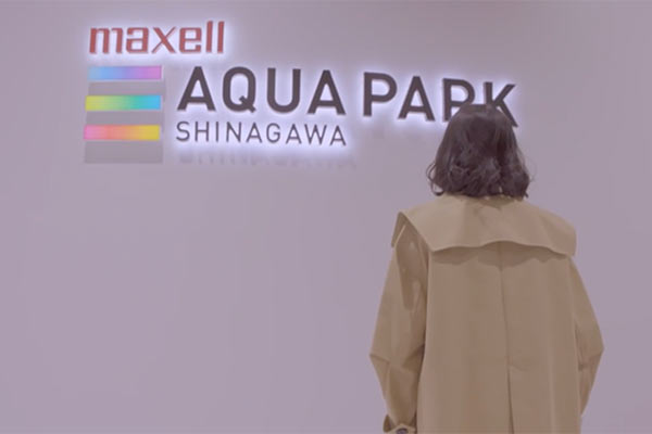 maxell aqua park shinagawa
