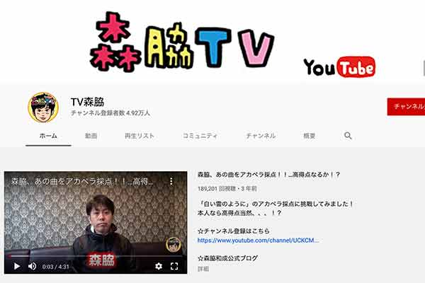 Youtube Moriwaki TV