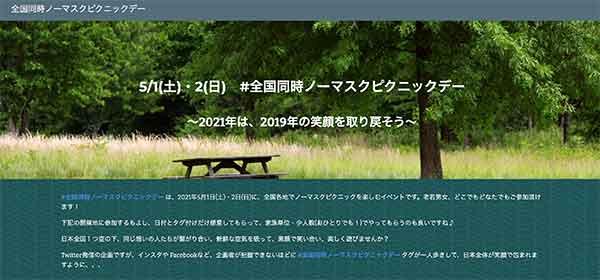 no mask picnic day HP