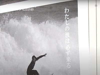 Matsuda Shino's precious word