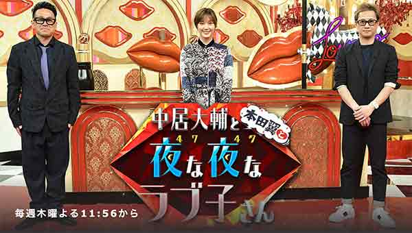 TBS 「nakai daisuke to honda tsubasa to yonayona love ko san」