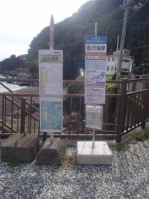 Akazawa Kaigan bus stop