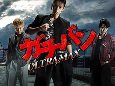 Movie Gachiban Ultra max