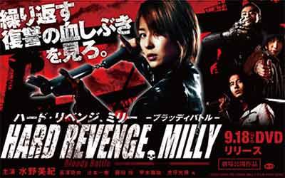 Movie Hard Revenge Milly