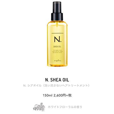 N. SHEA OIL