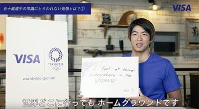 Igarashi Kanoa at VISA