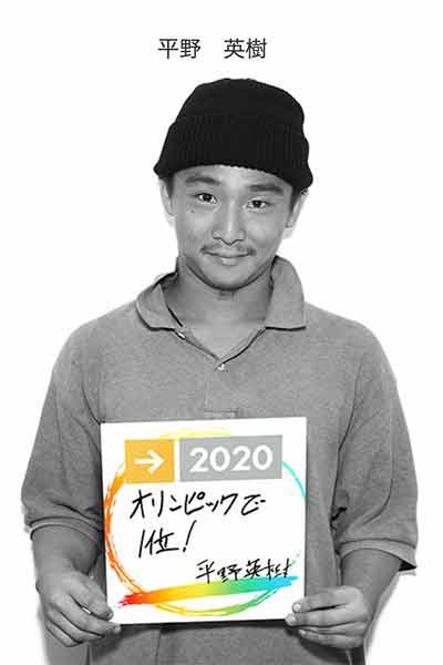 Hirano Eiju