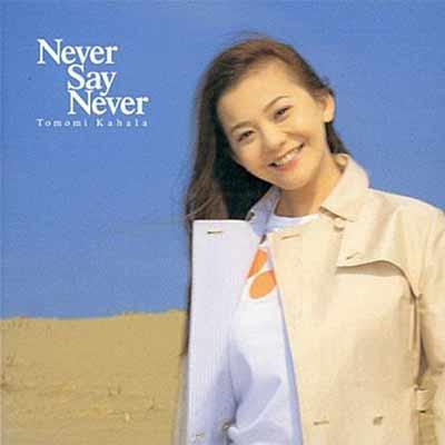 Kahara Tomomi Never say never