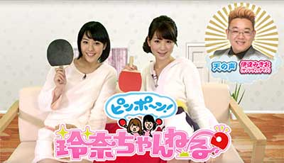 Sumi Reina at ping pong reina channel