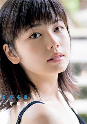 Koshiba Fuka photo album