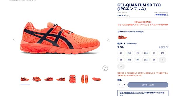 ASICS official site