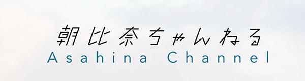 YouTube Asahina channel