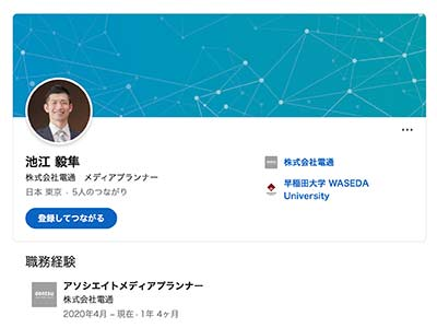 Ikee Takehaya at LinkedIn