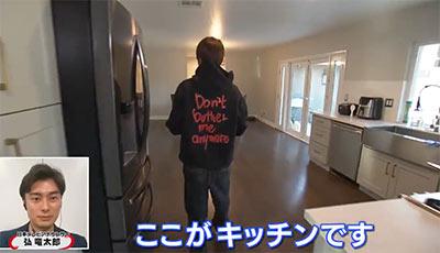 Horigome Yuto's house