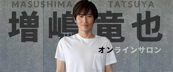 Online salon Masushima Tatsuya