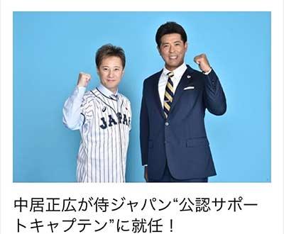 Nakai Masahiro & Inaba Atsunori