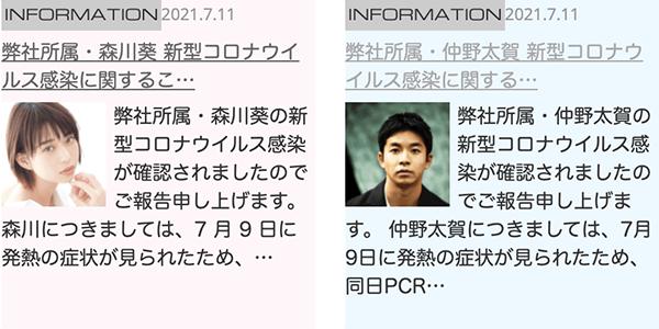 corvid-19 information for Morikawa Aoi & Nakano Taiga