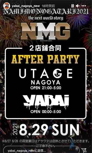 namimonogatari2021(波物語2021)アフターパーティー