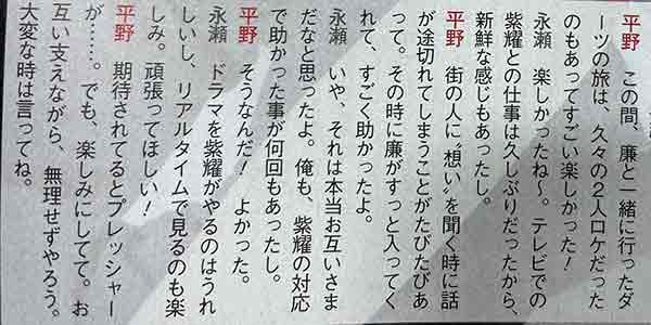 平野紫耀&永瀬廉 (しょうれん)エピソード