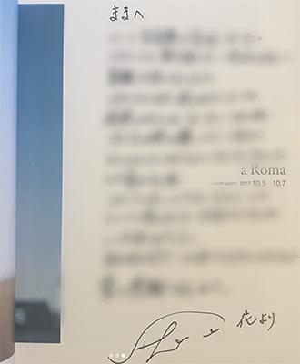 杉咲花の直筆メッセージ