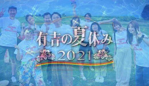 有吉の夏休み2021のロケ地!北海道の寿司や鉄板焼き・気球はどこ?