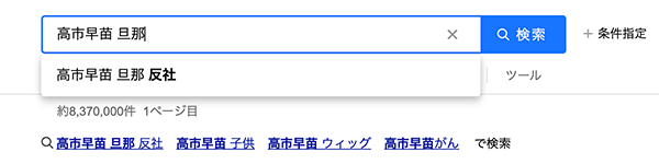 Google検索 高市早苗の旦那