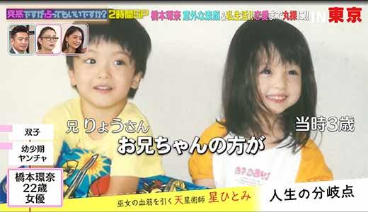 橋本環奈と双子の兄「りょう」さん
