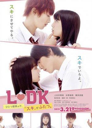 映画「LDK」