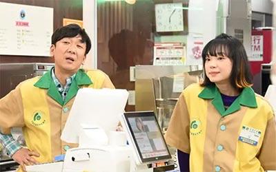 古川琴音&飯塚悟志 この恋あたためますか