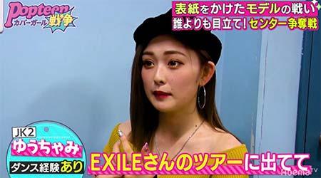 ゆうちゃみがEXILEのツアーに出演したエピソード